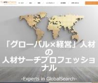 グローバルな企業を応援するエム・アール・アイ・ジャパンの魅力