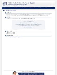 ストラテジック パートナーズ ジャパン株式会社