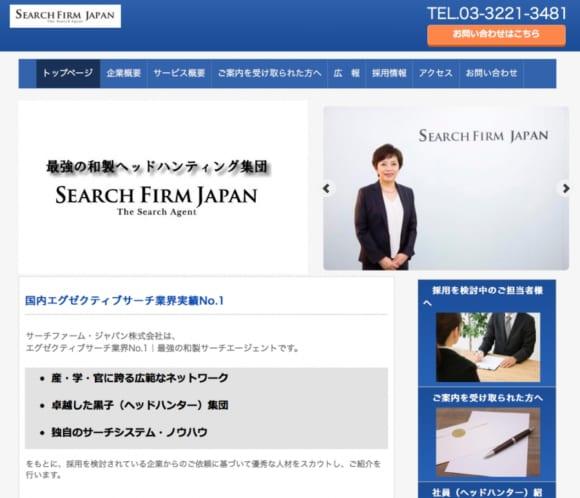 エグゼクティブサーチ国内No.1サーチファーム・ジャパン