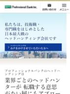 メディア掲載多数!日本最大級株式会社プロフェッショナルバンクの強み
